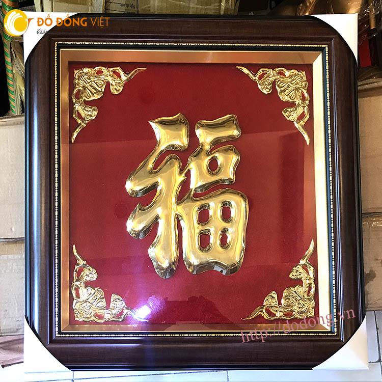 Tranh chữ phúc đồng mạ vàng 24k khung 60x60cm treo phòng khách,phòng thờ gia đình