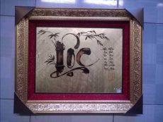Quà tặng tết Tân Sửu 2021- tranh chữ lộc bằng đồng ăn mòn